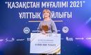 Назван учитель года в Казахстане