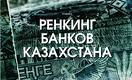 Ренкинг банков Казахстана — 2017