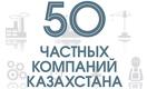 Топ-50 частных компаний Казахстана - 2018