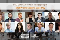 Посетите бесплатную онлайн-конференцию WebPromoExperts Case Day