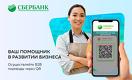 Создан новый платежный инструмент для малого и микробизнеса
