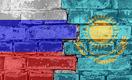 Россия пожаловалась на Казахстан в Евразийский союз из-за нового запрета