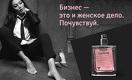 В Казахстане появились эксклюзивные духи для женщин-предпринимателей