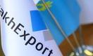 Уставный капитал KazakhExport увеличен на 34 млрд тенге