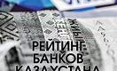 Рейтинг банков Казахстана – 2019