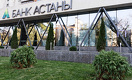 Минфрин РК: Топ-менеджер Банка Астаны провернул аферу