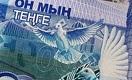 Национальный банк Казахстана снизил базовую ставку