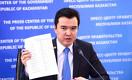 Как выросла экономика Казахстана с начала года