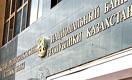 Нацбанк РК вновь принял решение снизить базовую ставку