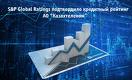 S&P Global Ratings подтвердило кредитный рейтинг АО «Казахтелеком»