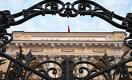 Банк России вернулся к циклу смягчения денежно-кредитной политики