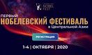 Открылась регистрация на первый нобелевский онлайн-фестиваль в Казахстане - Central Asia Nobel Fest Live