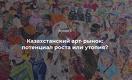 Forbes Madeniet: как правильно инвестировать в казахстанское искусство