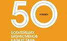 50 богатейших бизнесменов Казахстана — 2018