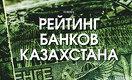 Рейтинг банков Казахстана - 2018