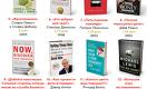 Какие деловые книжные издания стали бестселлерами