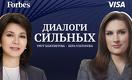 Умут Шаяхметова: Новые вызовы – это новые возможности