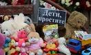 Казахстанцы могут помочь семьям погибших и пострадавших в Кемерово