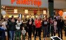 «Ушла эпоха». Почему закрылись супермаркеты «Рамстор»