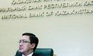Национальный банк Казахстана принял очередное решение по базовой ставке