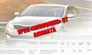 Акимат СКО собирается выложить за аренду автомобиля 6 млн тенге