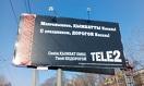 Мобильные войны: почему Tele2 троллит конкурентов