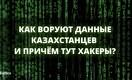 «90% казахстанцев сами виноваты в том, что у них воруют деньги»