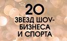 Forbes Kazakhstan представляет: 20 звёзд шоу-бизнеса и спорта