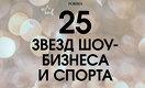 Forbes Kazakhstan представляет: 25 звезд шоу-бизнеса и спорта - 2020