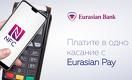 Казахстанцы могут рассчитываться за покупки с помощью смартфонов