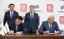 КазМунайГаз и ЛУКОЙЛ подписали cоглашение о совместных исследованиях