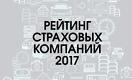 Forbes Kazakhstan: Рейтинг страховых компаний - 2017
