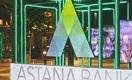 Банк Астаны ведёт переговоры со стратегическими инвесторами