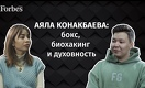 Аяла Конакбаева - о становлении, успехе и жизни после коронакризиса