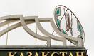 Национальный банк Казахстана переехал