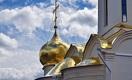 Митрополия в Казахстане разделяет решение РПЦ о разрыве отношений с Константинополем