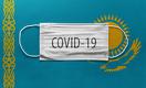 Европа выделяет Казахстану деньги на помощь в борьбе с коронавирусом