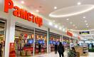 Сеть супермаркетов «Рамстор» закрывается в Казахстане