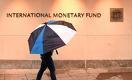 Когда же МВФ выучит уроки?