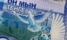 Никогда такого не было и вот опять: тенге двинулся вместе с рублём