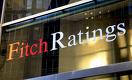 Fitch Ratings подтвердило кредитный рейтинг Казахстана на уровне «BBB», прогноз «стабильный»