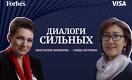 Саида Юсупова: Мы сами выбираем приоритеты