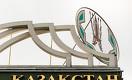 Нацбанк Казахстана резко понизил базовую ставку