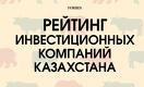 Рейтинг инвестиционных компаний Казахстана — 2017