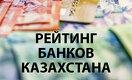 Рейтинг банков Казахстана - 2021: в поисках своей ниши