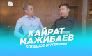 Кайрат Мажибаев - в интервью Forbes Kazakhstan на YouTube