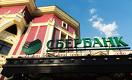 Сбербанк Казахстан готов оказать поддержку своим клиентам в связи с введением чрезвычайного положения в стране