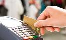 Банковские карты против теневой экономики