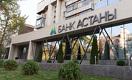 Как торгуются акции Банка Астаны после заявления Назарбаева