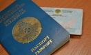 Казахстан улучшил позицию в Индексе паспортов и безвизовых возможностей